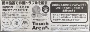 Touch Area
